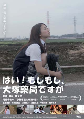ootsuka_as.jpg
